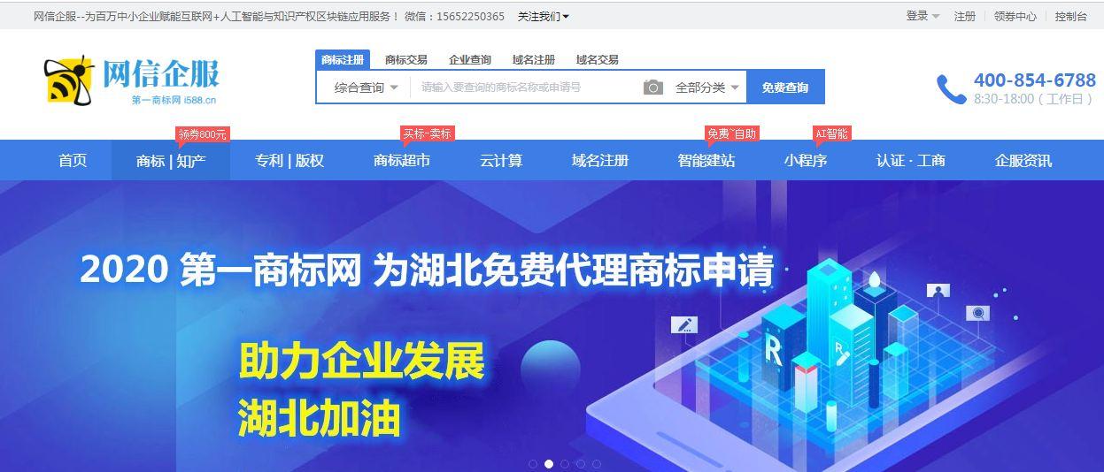 第一商标网为湖北省企业提供免费的商标注册服务